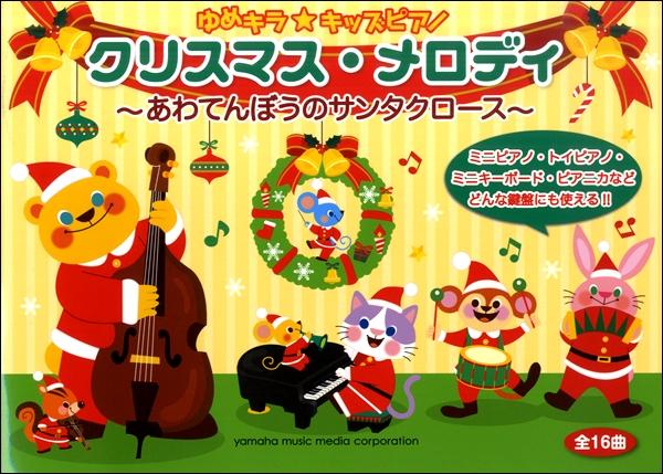 クリスマス・メロディ表紙