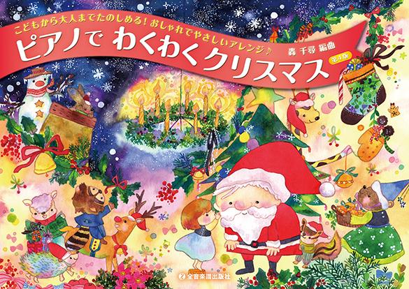 ピアノでわくわくクリスマス表紙
