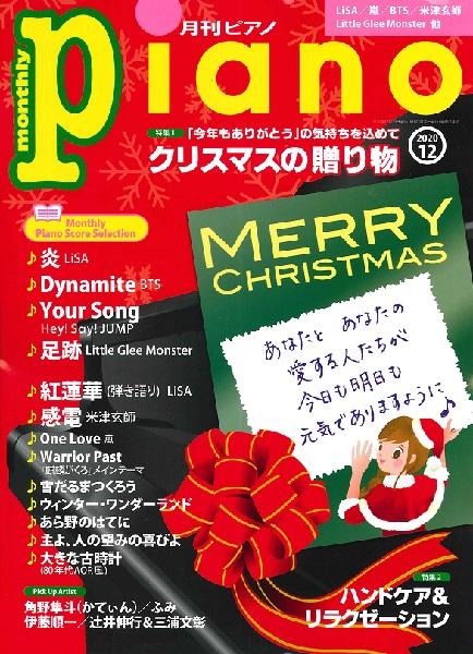 月刊ピアノ12月号表紙