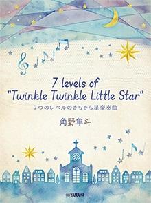 """7 levels of """"Twinkle Twinkle Little Star""""楽譜表紙"""