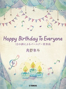 happybirthdaytoeveryone楽譜表紙
