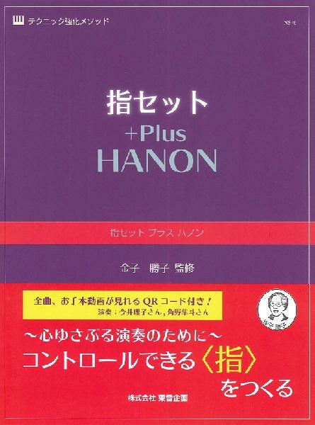 指+ハノン表紙