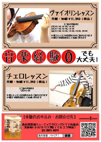 バイオリン、チェロチラシ画像