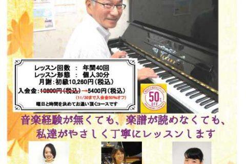 はじめてのピアノ教室 写真