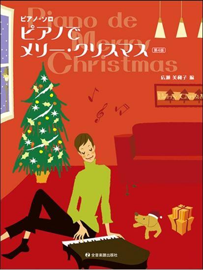 ピアノでメリー・クリスマス