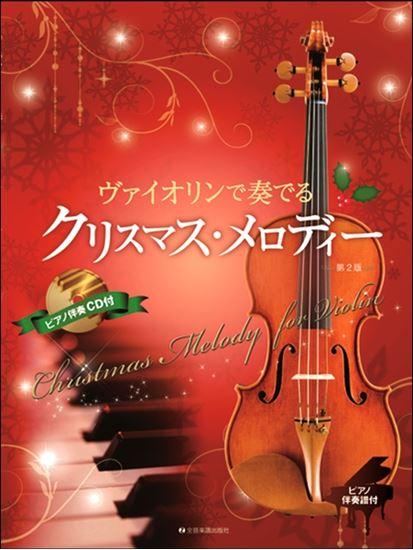 ヴァイオリンで奏でるクリスマス・メロディー