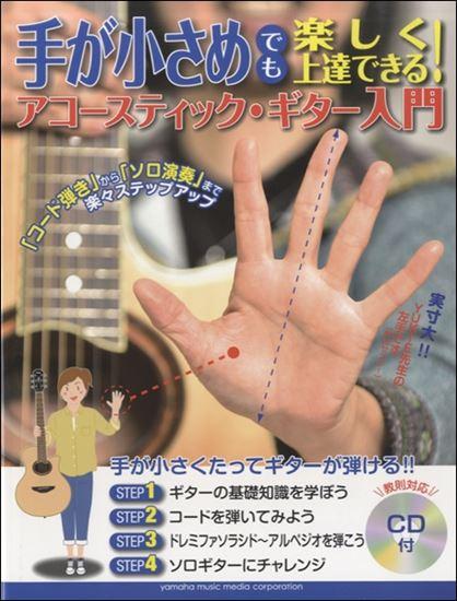 手が小さめでも楽しく上達できるアコースティックギター入門