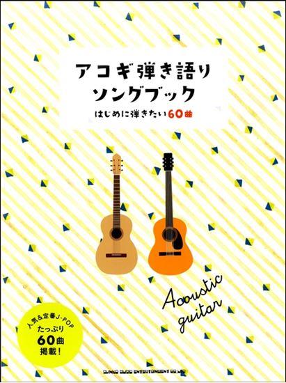 アコギ弾き語りソングブック