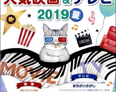 人気映画&テレビ2019夏