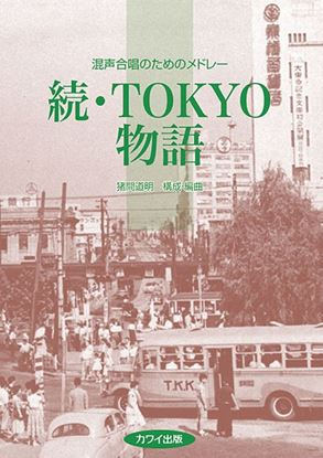 続・TOKYO物語