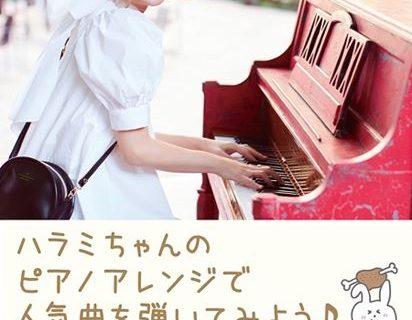ハラミちゃんのピアノアレンジで人気曲を弾いてみよう