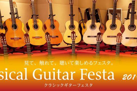クラシックギターフェスタ2019 winter