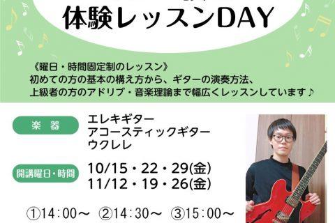 金曜日ギター教室体験レッスンDAY