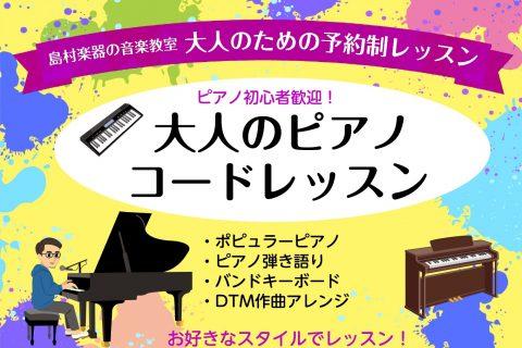 ピアノコードレッスン