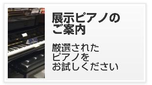 展示ピアノのご案内