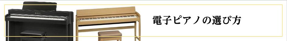 電子ピアノの選び方-島村楽器イオンモール長久手店