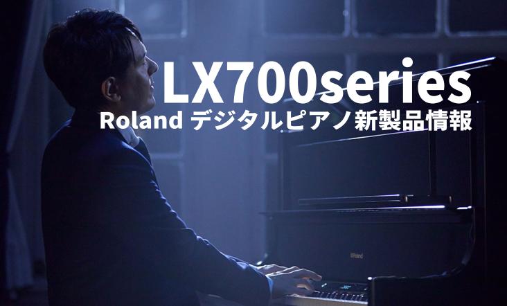 Roland LX700シリーズキービジュアル