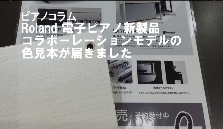色見本コラムタイトル