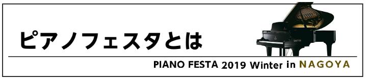 ピアノフェスタとは