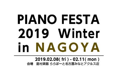 ピアノフェスタ2019名古屋