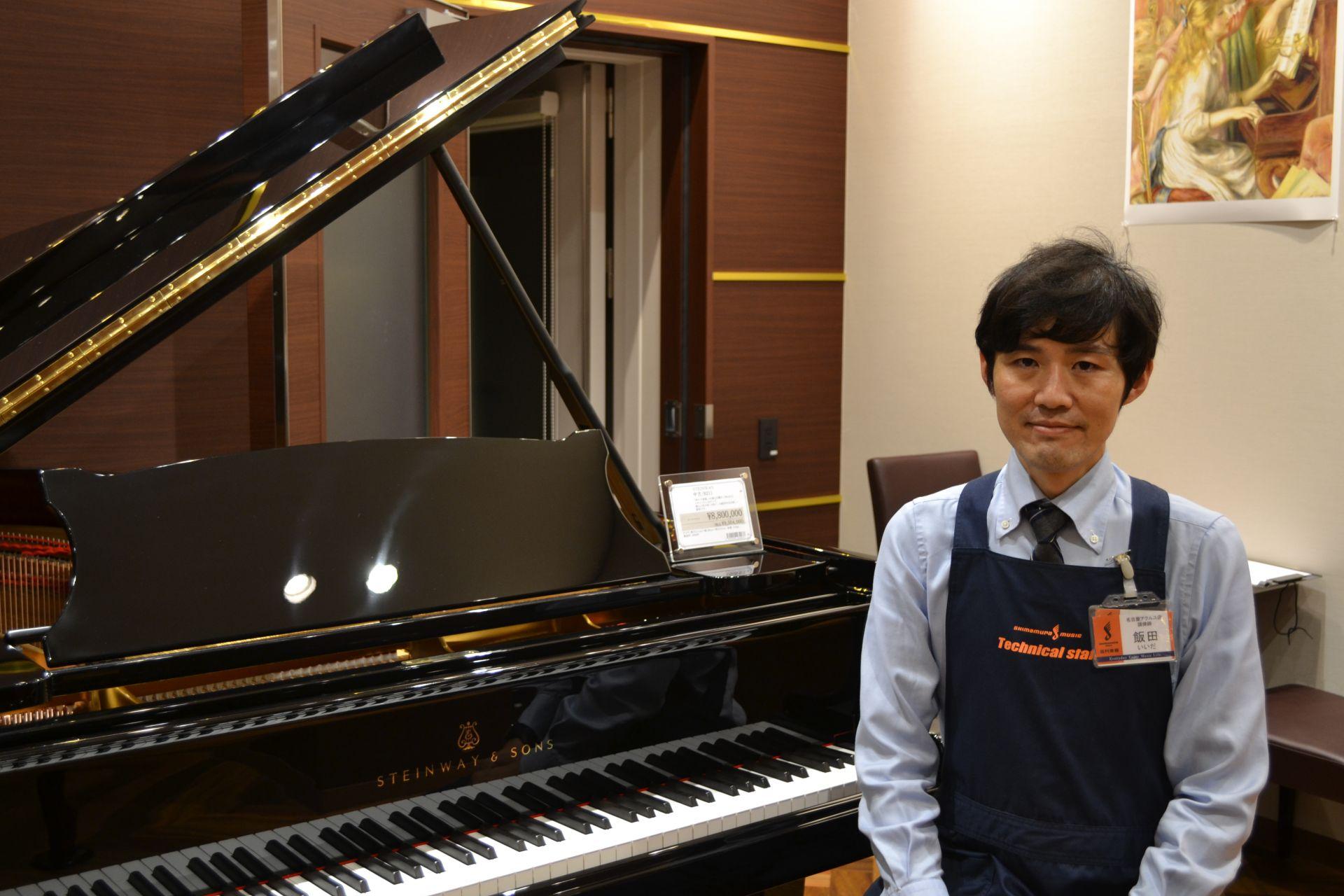 専属調律師 飯田淳