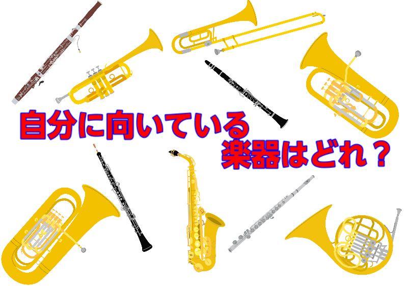 楽器 吹奏楽 人気 【人気投票 1~59位】吹奏楽の曲ランキング!オリジナル・アレンジ問わずみんなが好きな曲は?