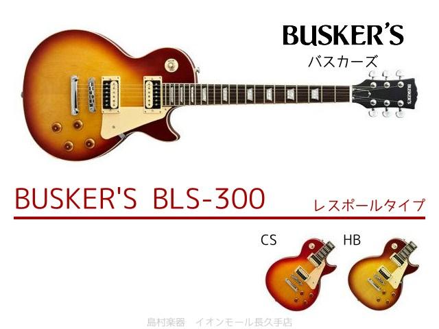 BUSKER'S BLS-300