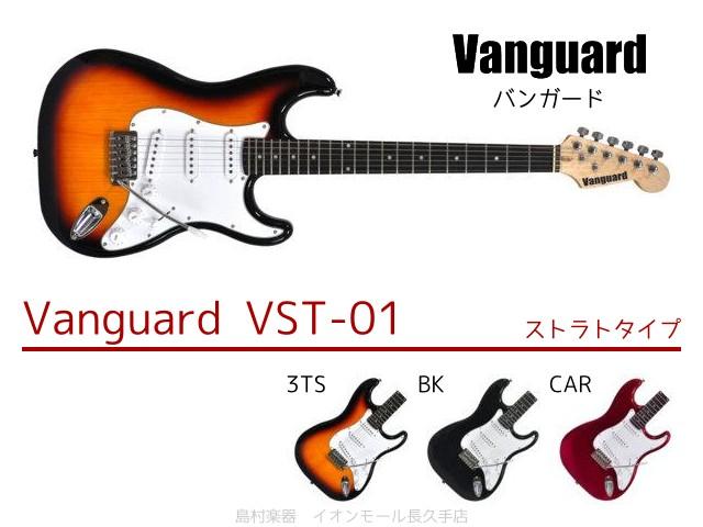 Vanguard VST-01