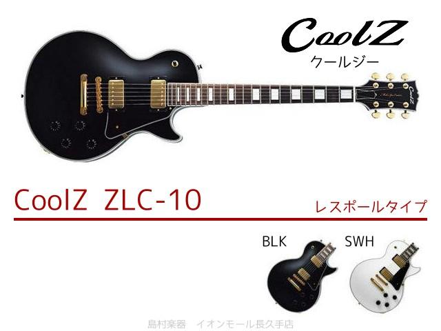 CoolZ ZLC-10