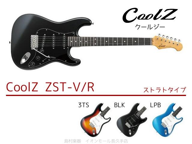 CoolZ ZST-V/R