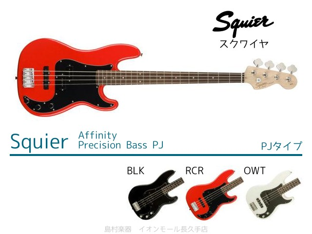 Squier Affinity Precision Bass PJ