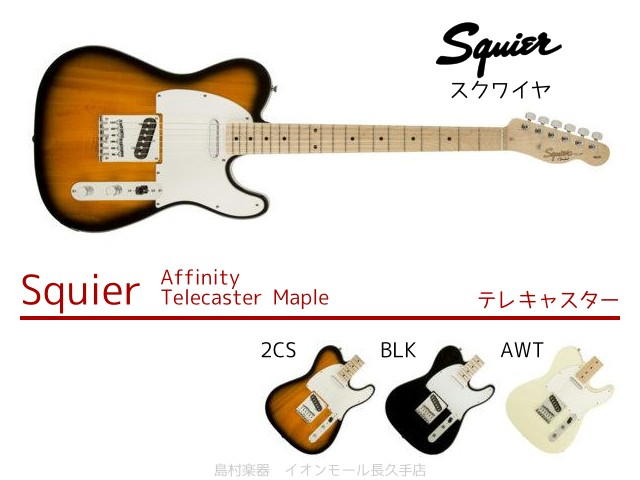 Squier Affinity Telecaster Maple