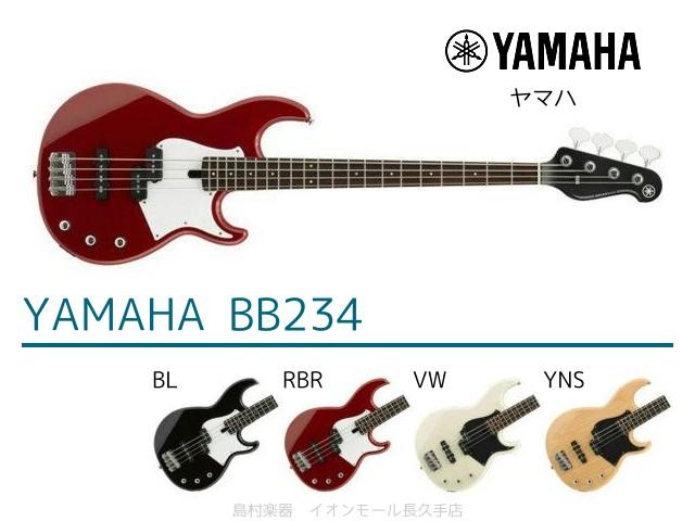 YAMAHA BB234