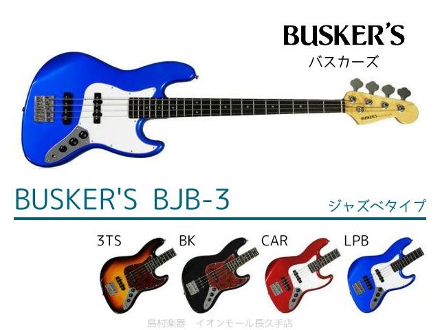 BUSKER'S BJB-3