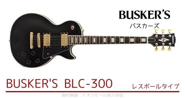 BUSKER'S BLC-300
