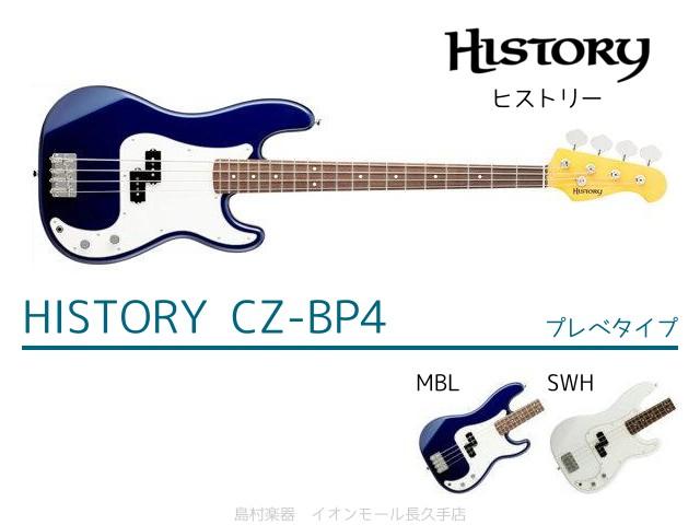 HISTORY CZ-BP4