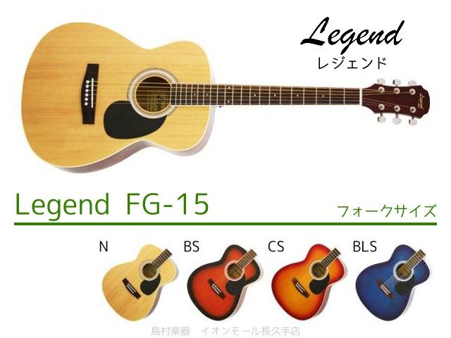 Legend FG-15