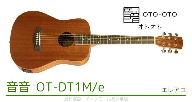 音音 OT-DT1M/e