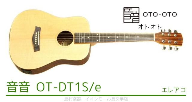 音音 OT-DT1S/e