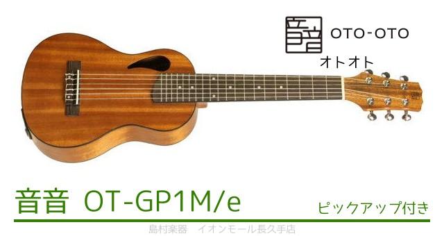 音音 OT-GP1M/e
