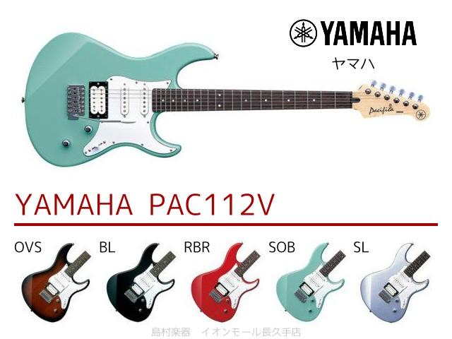 YAMAHA PAC112V