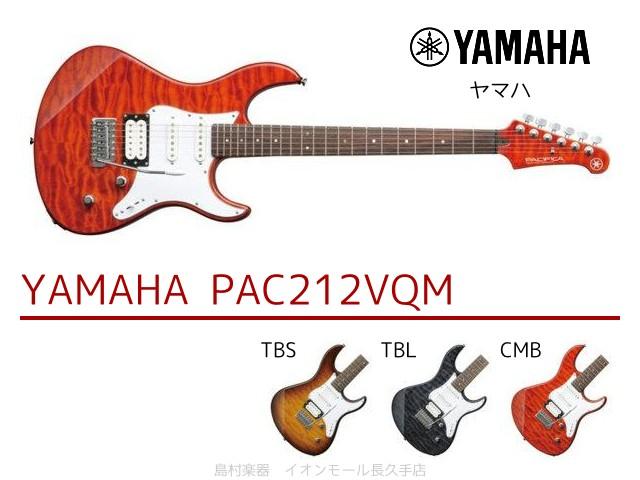 YAMAHA PAC212VQM