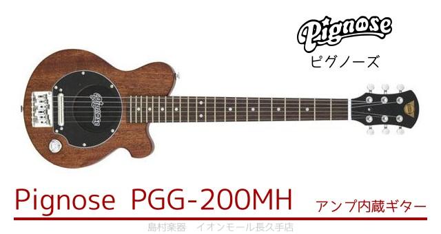 Pignose PGG-200MH