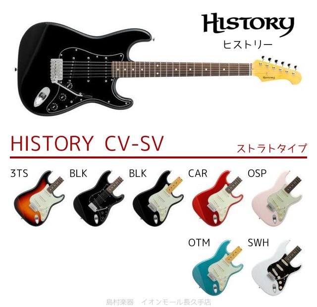 HISTORY CV-SV