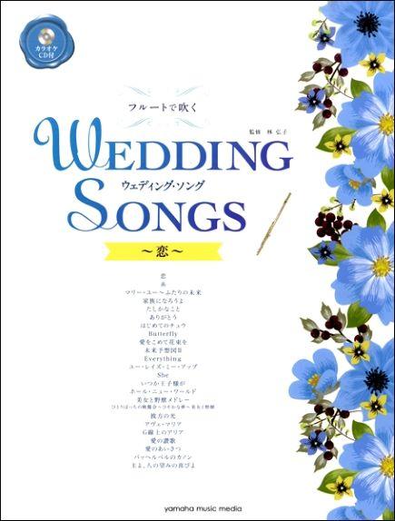 宮城 仙台 長町 フルート レッスン 結婚式
