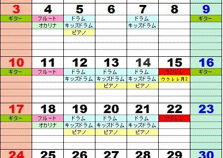 2018年6月のレッスンスケジュール