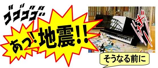 地震 倒れるピアノ