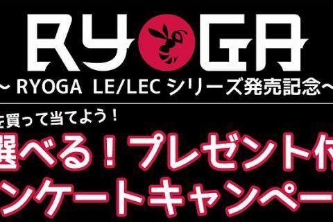 RYOGA キャンペーン