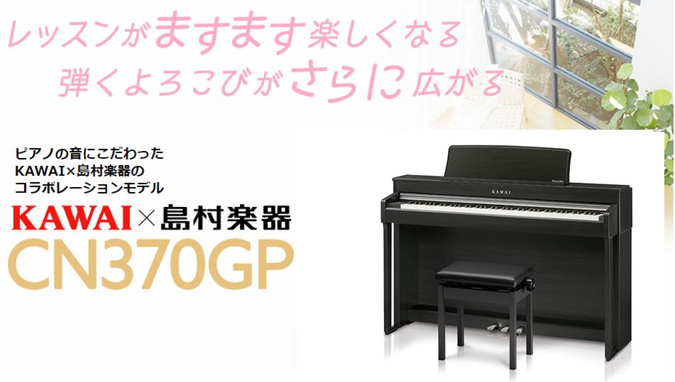 カワイ CN370GP 本体 RHIII鍵盤