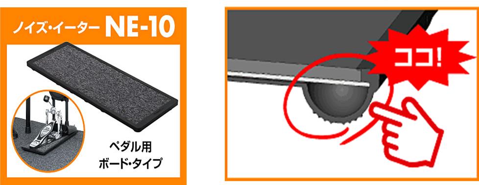 NE-10 防振用マット